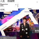 Humorous Life (feat. Angel Mo)/Kenji Wu