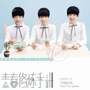 Practise Book for Youth/TFBOYS