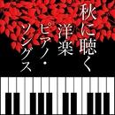 秋に聴く洋楽ピアノ・ソングス/Various Artists