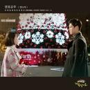 Father, I'll Take Care of You, Pt. 14 (Original Soundtrack)/Cheon Soa
