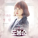 Strong Woman Do Bong Soon, Pt. 1 (Original Soundtrack)/Jeong Eun Ji