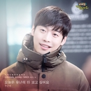 Father, I'll Take Care of You, Pt. 16 (Original Soundtrack)/Woo Eun Mi
