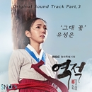 Rebel: Thief Who Stole the People, Pt. 3 (Original Soundtrack)/Yu Sung Eun