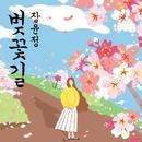 Cherry Blossom Road (2017 Version)/Jang Yoon Jeong