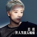 Faceless/Takki Wong