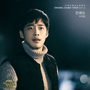 Father, I'll Take Care of You, Pt. 18 (Original Soundtrack)/Woo Yi Kyung