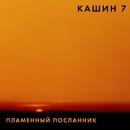 Plamennyy poslannik/Pavel Kashin