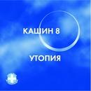 Utopija/Pavel Kashin