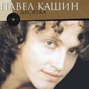 Desjatka/Pavel Kashin