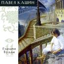 Glazami Buddy/Pavel Kashin
