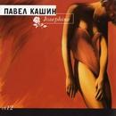 Josephine/Pavel Kashin