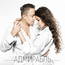 Admirabl'/Pavel Kashin