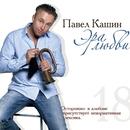 Era Ljubvi/Pavel Kashin