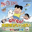GO!GO!大好きがいっぱい(『少年アシベ GO!GO!ゴマちゃん』オープニング・テーマ)/テツandトモ