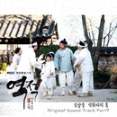 Rebel: Thief Who Stole the People, Pt. 7 (Original Soundtrack)/Kim Sang Joong