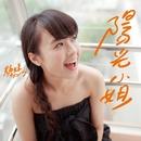 Miss Sunshine/Kandy Wong