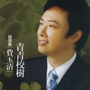 Recollection : Folk Song Ballads (Remastered)/Fei Yu-Ching