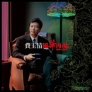 Grace & Talent Recurrence (Remastered)/Fei Yu-Ching