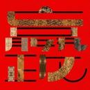 嬴政/水曜日のカンパネラ