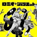 ロミオとジュリエット (Audio Version)/天才バンド