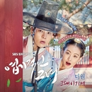 My Sassy Girl, Pt. 1 (Original Television Soundtrack)/The One