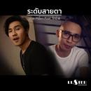 Ra Dub Sai Ta (feat. Tony Phee)/Ball Sirichok