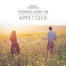 You Are the Universe/Appetizer
