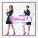 Woman of Dignity, Pt. 2 (Original Soundtrack)/Navi & Lina