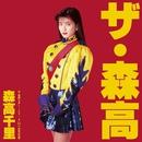 「ザ・森高」ツアー1991.8.22 at 渋谷公会堂 (ライブ)/森高千里