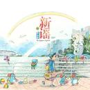 The Singapore Songbook/Kelvin Tan