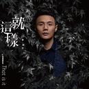 That Is It/Ronghao Li