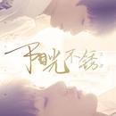 Sunshine Will Never Fade Away/Roy Wang