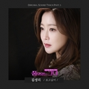Woman of Dignity, Pt. 5 (Original Soundtrack)/Kim Seong Ri