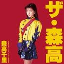彼女 (「ザ・森高」ツアー1991.8.22 at 渋谷公会堂ライブ)/森高千里