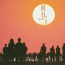 Together/Chau Pak Ho