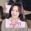 Woman of Dignity, Pt. 8 (Original Soundtrack)/The NuTs