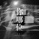 Anonymous/Edmond Leung