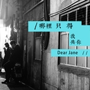 You And Me/Dear Jane