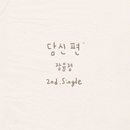 On Your Side/Jang Yoon Jeong