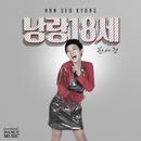 Sweet 18 (Remix)/Han Seo Kyoung