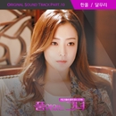 Woman of Dignity, Pt. 10 (Original Soundtrack)/Han All