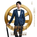 """Become a Gentleman (From the Film """"Kingsman: The Golden Circle"""")/Karry Wang"""