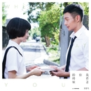 When I Look At You/Ronghao Li