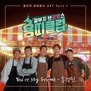 Dragon's Club: Overgrown Bromance, Pt. 1 (Original Soundtrack)/Hong Kyung Min