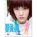 Cry Hardly/Amber Kuo
