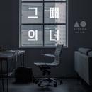 You Back Then (feat. Jayeong Seo)/Siyoon