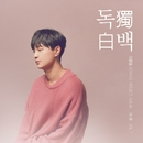 """Remake Project """"Understanding"""", Vol. 1/Choi Woong Yeol"""