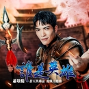 "HERO (Theme Song For ""Heroic Legend"" )/Jam Hsiao"