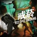 Quit Smoking/Ronghao Li