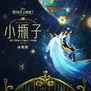 """Message In A Bottle (""""The Dreaming Man"""" Theme Song)/JJ Lin"""